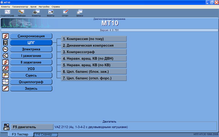 Мотор-тестер программа для windows 7. типы пакеров для ппд. - 7 Февраля 2014 - Blog - Ytrywertyr