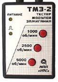 Тестер ТМЗ-2М корпус